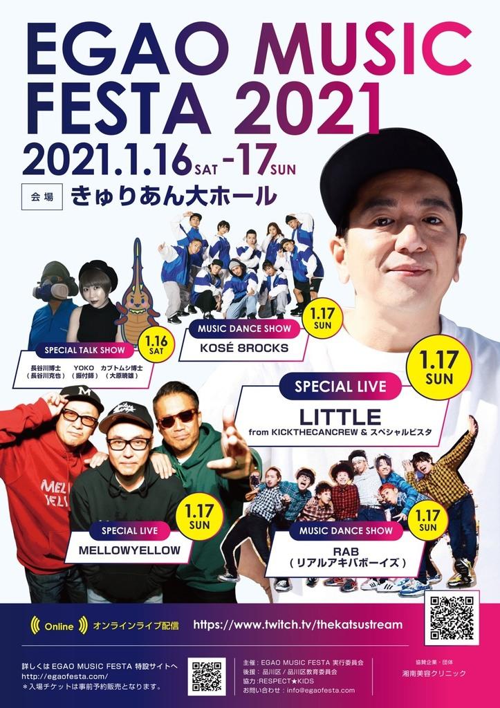 EGAO MUSIC FESTA 2021 チラシ